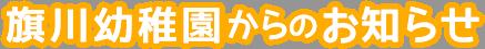 旗川幼稚園からのお知らせ